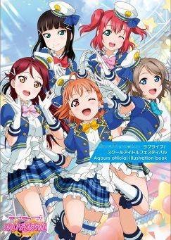 【その他(書籍)】ラブライブ!スクールアイドルフェスティバル Aqours official illustration book