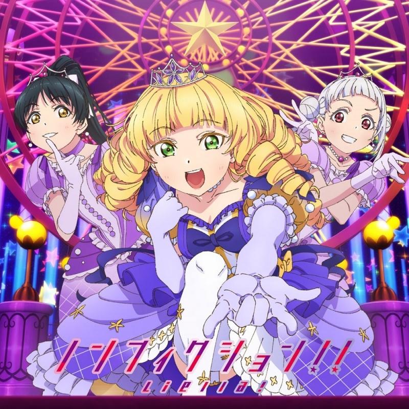 【マキシシングル】TV ラブライブ!スーパースター!! 第10話挿入歌/第12話挿入歌「ノンフィクション!! / Starlight Prologue」/Liella! 【第10話盤】