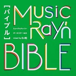 """「ミュージックレイン・オールスターMIX """"バイブル"""" mixed by DJ和」発売記念キャンペーン画像"""