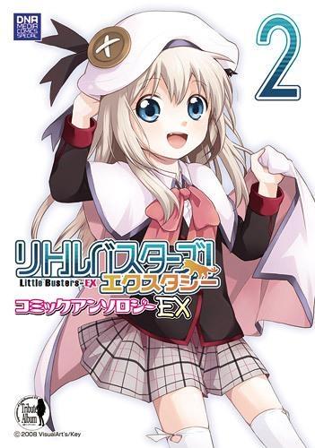 【コミック】リトルバスターズ!エクスタシー コミックアンソロジーEX(2)