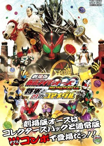 【DVD】劇場版 仮面ライダーオーズ WONDERFUL 将軍と21のコアメダル コレクターズパック