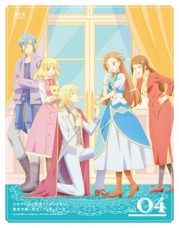 【Blu-ray】 TV 乙女ゲームの破滅フラグしかない悪役令嬢に転生してしまった…X Blu-ray vol.4