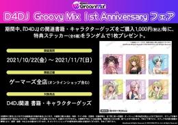 D4DJ Groovy Mix 1st Anniversary フェア画像