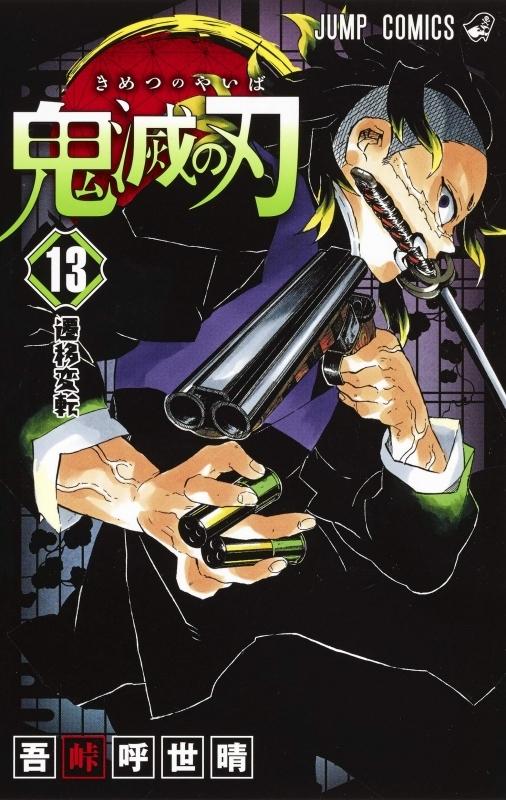【コミック】鬼滅の刃(13)