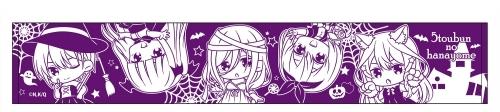 【グッズ-タオル】五等分の花嫁 ハロウィン マフラータオル(1種)