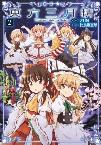 【コミック】東方三月精Visionary Fairies in Shrine(2)