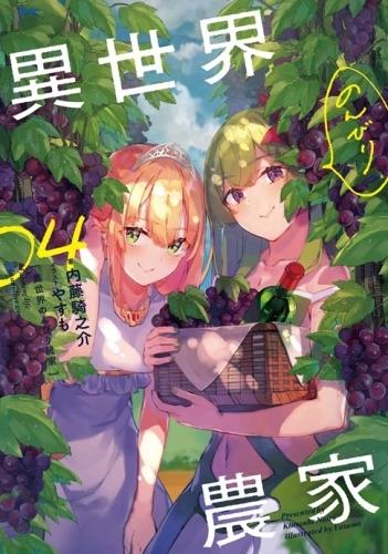 【小説】異世界のんびり農家(4)