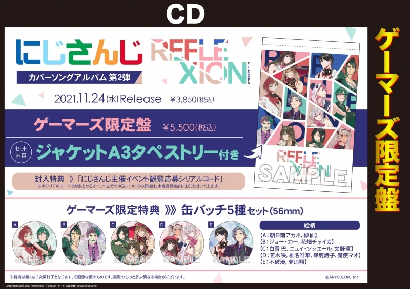 【アルバム】にじさんじ カバーソングアルバム「Reflexion」 ≪ゲーマーズ限定盤 ジャケットA3タペストリー付≫