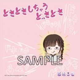 西明日香2ndシングル「どきどきしちゃうどっきどき」アナザージャケット