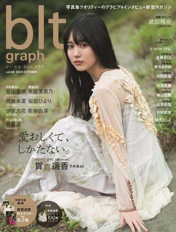 【ムック】blt graph.vol.60