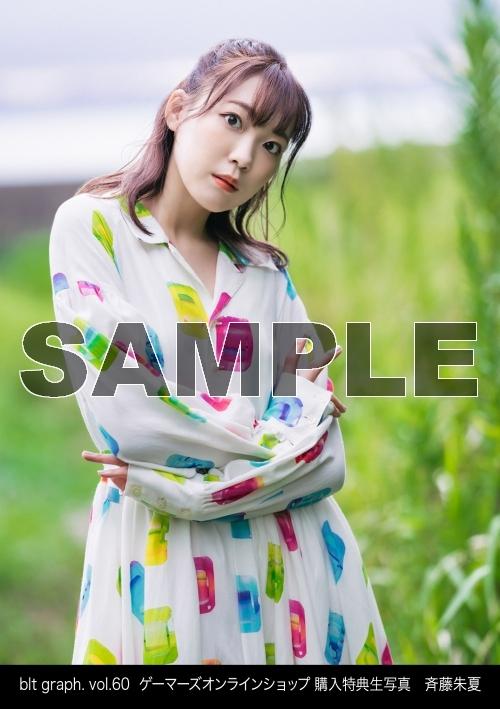 生写真(斉藤朱夏さん)