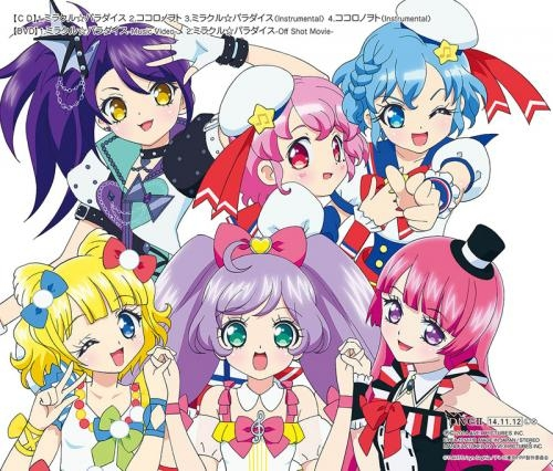 【主題歌】TV プリパラ OP「ミラクル☆パラダイス」/i☆Ris DVD付 サブ画像2