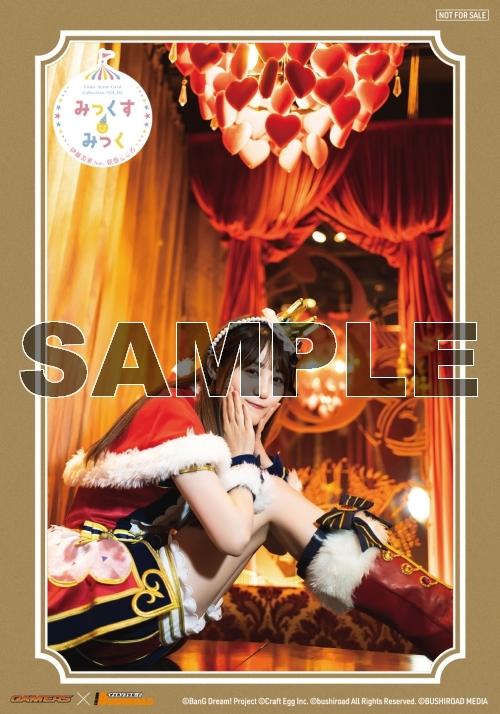オフィシャルブロマイド(Voice Actor Card Collection VOL.05 伊藤美来 feat.弦巻こころ『みっくす みっく』)