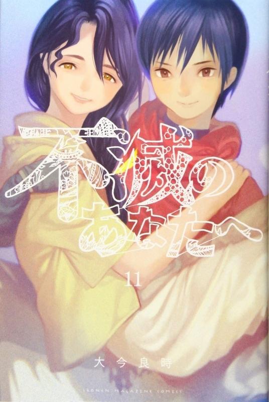 【コミック】不滅のあなたへ(11)