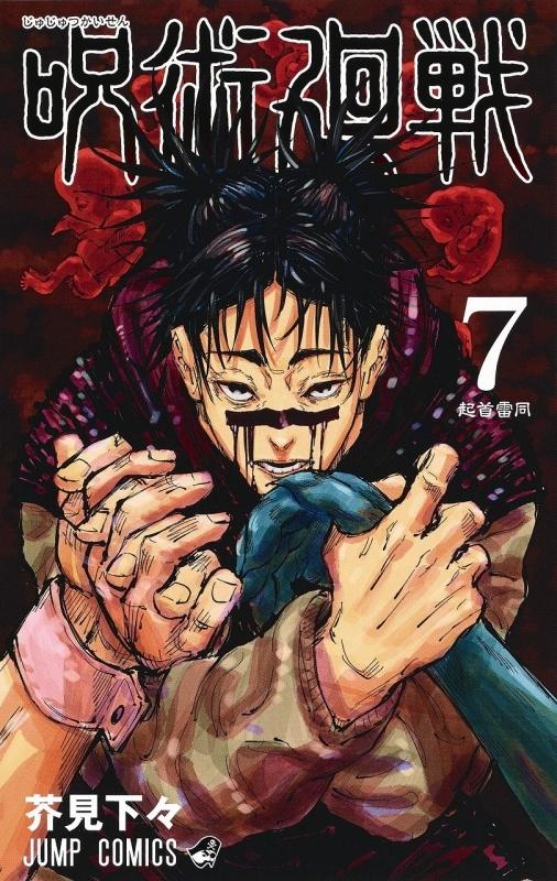 【コミック】呪術廻戦(7)