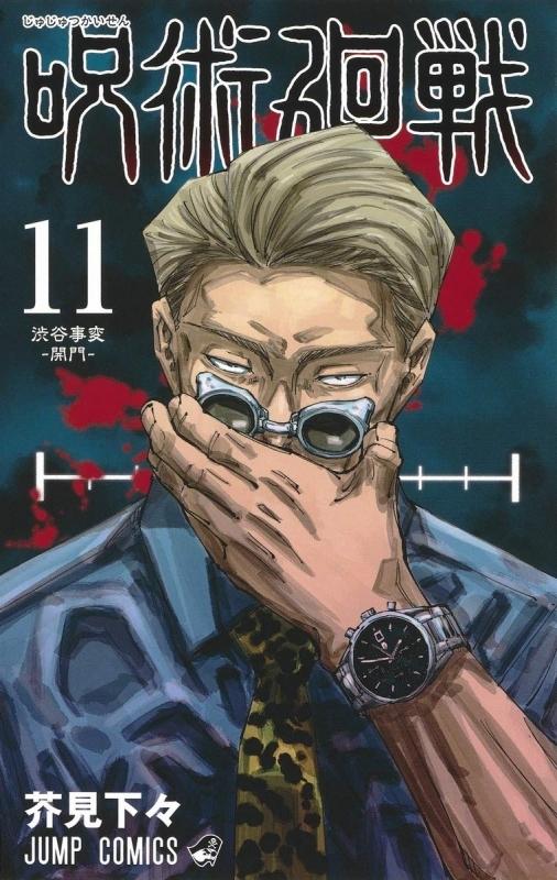 【コミック】呪術廻戦(11)