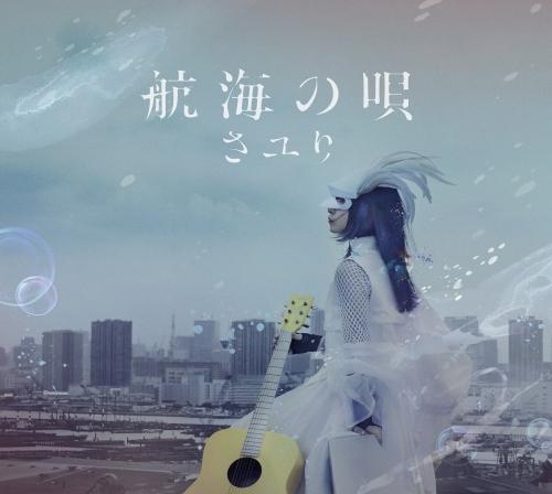 【主題歌】TV 僕のヒーローアカデミア ED「航海の唄」/さユり 【初回生産限定盤】CD+DVD