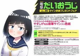 「コミック電撃だいおうじ VOL.86」サイン色紙プレゼントフェア画像