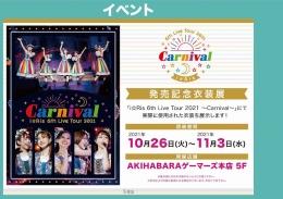 「i☆Ris 6th Live Tour 2021 ~Carnival~」発売記念衣装展画像