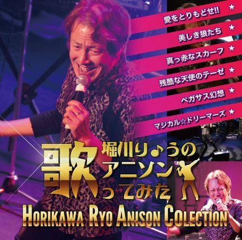 【アルバム】堀川りょう/堀川りょうのアニソン歌ってみた