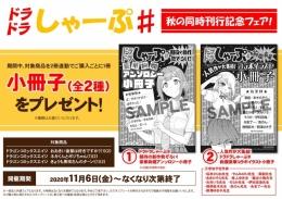 ドラドラしゃーぷ♯秋の同時刊行記念フェア!画像