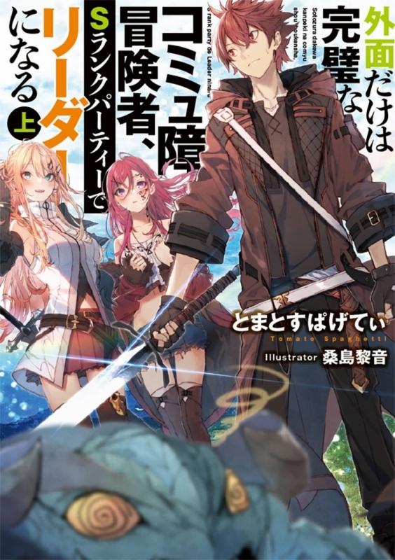 【小説】外面だけは完璧なコミュ障冒険者、Sランクパーティーでリーダーになる(上)