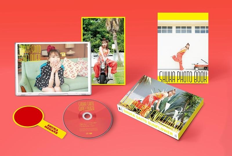 【アルバム】2ndミニアルバム「SUNFLOWER」/斉藤朱夏 【初回生産限定盤B】CD+PHOTOBOOK サブ画像2