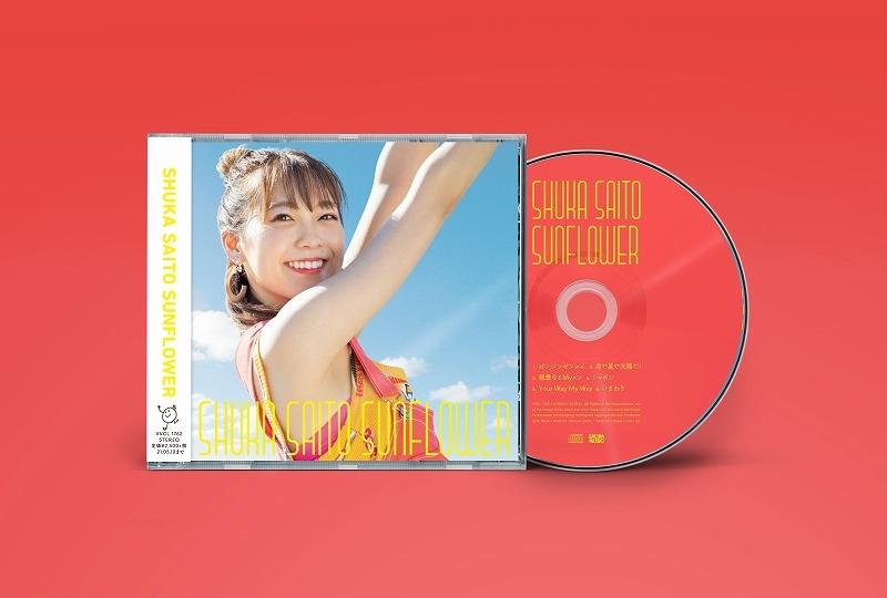 【アルバム】2ndミニアルバム「SUNFLOWER」/斉藤朱夏 【初回仕様限定盤】CD サブ画像2