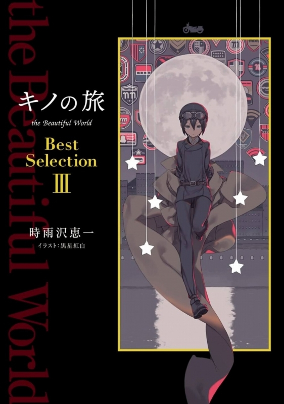【小説】キノの旅 the Beautiful World Best SelectionⅢ