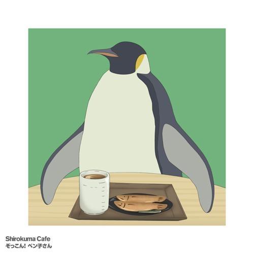 【主題歌】TV しろくまカフェ ED「ぞっこん!ペン子さん」/ペンギン (CV.神谷浩史) 通常盤