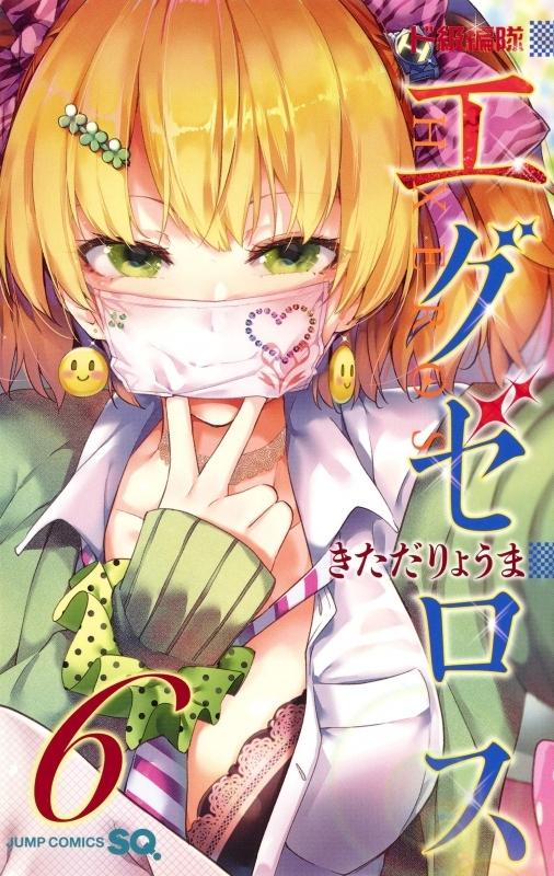 【コミック】ド級編隊エグゼロス(6)