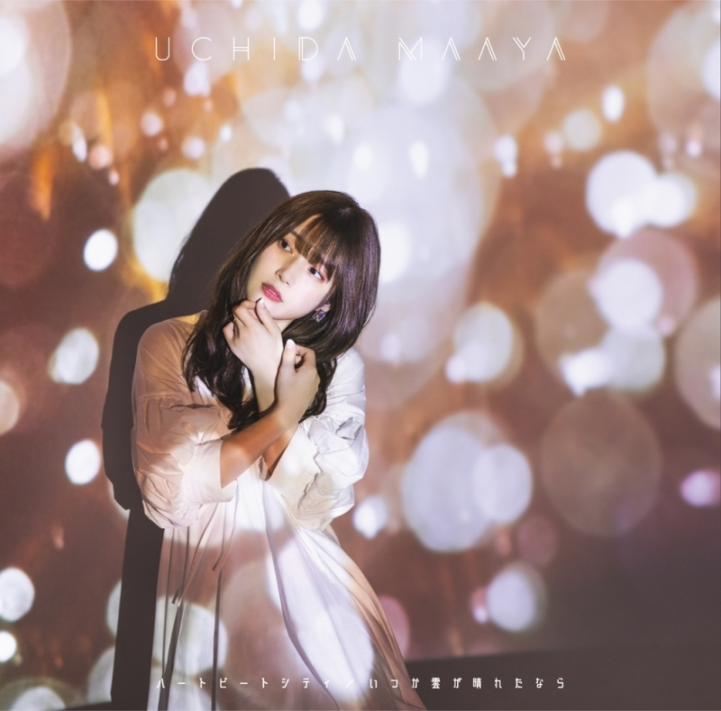 【マキシシングル】11thシングル「ハートビートシティ/いつか雲が晴れたなら」(Double A-side)/内田真礼 【通常盤】(CD only)