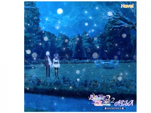 【サウンドトラック】ゲーム 月に寄りそう乙女の作法2.2 A×L+SA!!(アルプラザ) SOUNDTRACK