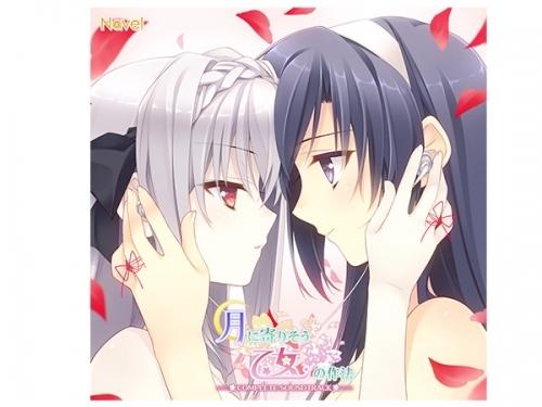 【サウンドトラック】ゲーム 月に寄りそう乙女の作法 COMPLETE SOUNDTRACK