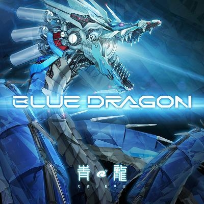 【アルバム】青龍/BLUE DRAGON