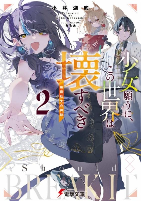 【小説】少女願うに、この世界は壊すべき(2) ~輪廻転生の神髄~