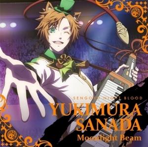 【キャラクターソング】戦刻ナイトブラッド Moonlight Beam/真田幸村(CV.山下大輝)