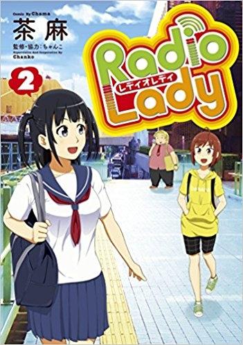 【コミック】Radio Lady(2)