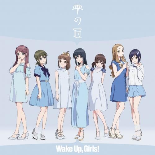 【主題歌】TV Wake Up, Girls! 新章ED 雫の冠/Wake Up, Girls!