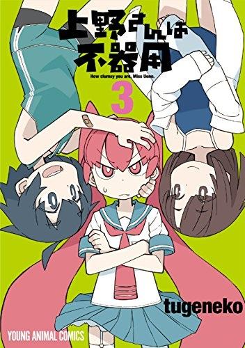 【コミック】上野さんは不器用(3)