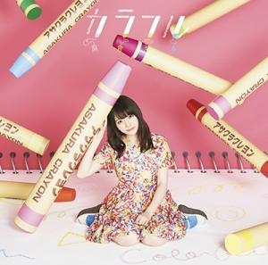 【主題歌】TV プリプリちぃちゃん!! OP「カラフル」/麻倉もも 通常盤