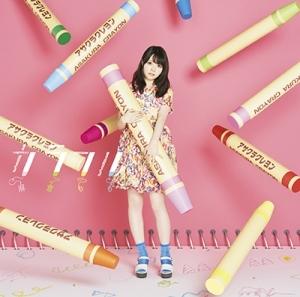 【主題歌】TV プリプリちぃちゃん!! OP「カラフル」/麻倉もも 初回生産限定盤