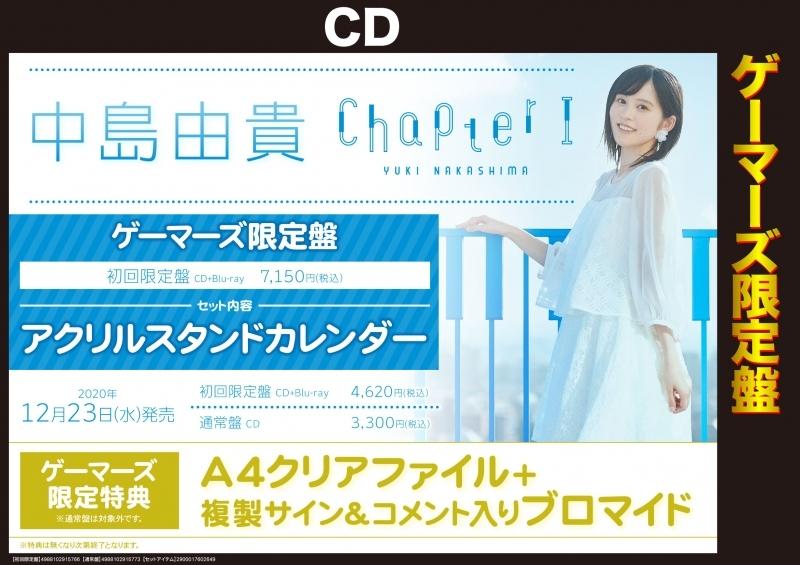 【アルバム】「Chapter I」/中島由貴 【ゲーマーズ限定盤】【初回限定盤】【アクリルスタンドカレンダー付】