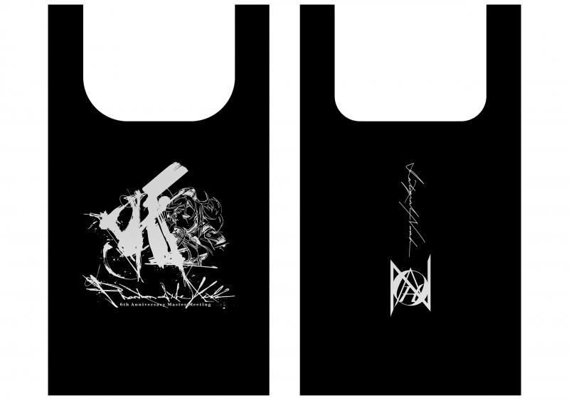 【グッズ-バッグ】ファンキル 6th Anniversary ブラックエコバッグ
