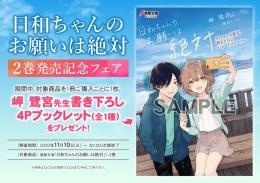 「日和ちゃんのお願いは絶対」2巻発売記念フェア画像