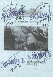 TVアニメ「魔女の旅々」キャスト直筆サイン入り台本プレゼントキャンペーン画像