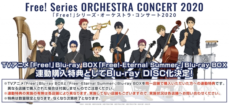 連動特典:Free!」シリーズ・オーケストラ・コンサート2020 Blu-ray DISC