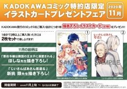 KADOKAWAコミック特約店限定イラストカードプレゼントフェア(2020年11月)画像