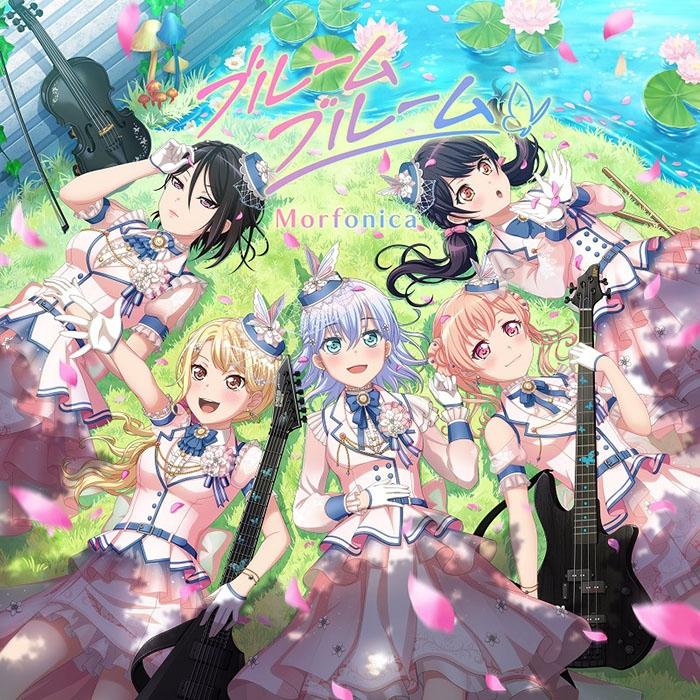 【マキシシングル】BanG Dream!「ブルームブルーム」/Morfonica 【Blu-ray付生産限定盤】CD+BD