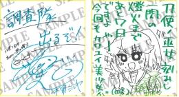「刀使ノ巫女 刻みし一閃の燈火」キャスト直筆サイン入り色紙プレゼントキャンペーン画像
